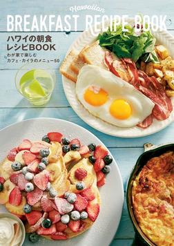 ハワイの朝食レシピBOOK-電子書籍