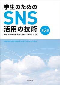 学生のためのSNS活用の技術(KS科学一般書)