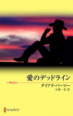 愛のデッドライン-電子書籍
