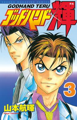 ゴッドハンド輝(3)-電子書籍