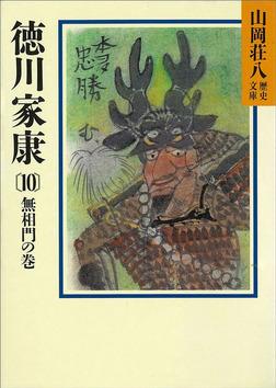 徳川家康(10) 無相門の巻-電子書籍