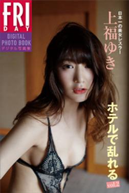 上福ゆき「ホテルで乱れる vol.2」 FRIDAYデジタル写真集-電子書籍