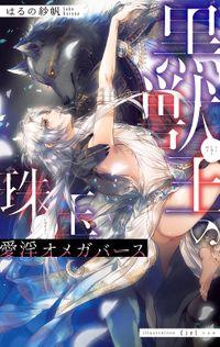 黒獣王の珠玉 愛淫オメガバース【イラスト入り】