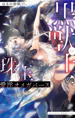黒獣王の珠玉 愛淫オメガバース【イラスト入り】-電子書籍