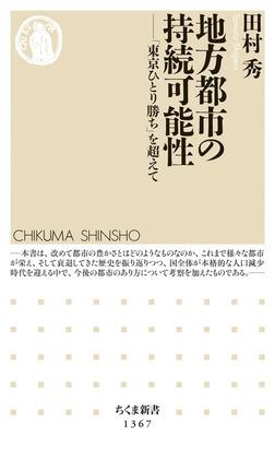 地方都市の持続可能性 ──「東京ひとり勝ち」を超えて-電子書籍