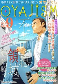 月刊オヤジズム2013年 Vol.9