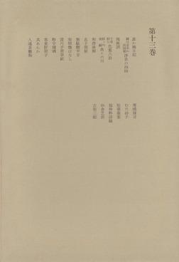 洒落本大成〈第13巻〉-電子書籍