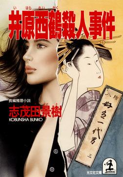 井原西鶴殺人事件-電子書籍