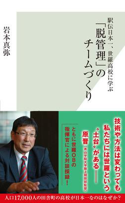 駅伝日本一、世羅高校に学ぶ「脱管理」のチームづくり-電子書籍