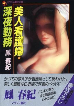 美人看護婦・深夜勤務-電子書籍