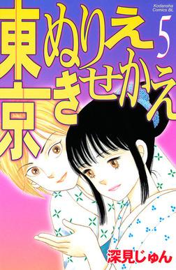 東京ぬりえきせかえ(5)-電子書籍
