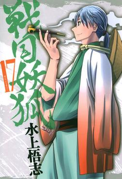 戦国妖狐 17巻-電子書籍