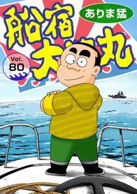 船宿 大漁丸80