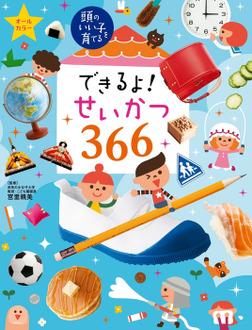 できるよ! せいかつ366-電子書籍