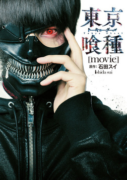 東京喰種トーキョーグール[movie]-電子書籍
