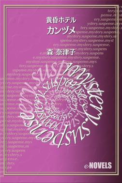 カンヅメ 黄昏ホテル-電子書籍