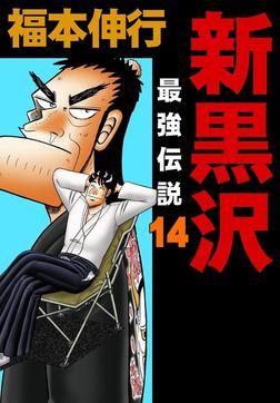 新黒沢 最強伝説 14-電子書籍