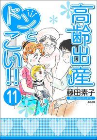 高齢出産ドンとこい!!(分冊版) 【第11話】