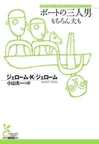 ボートの三人男~もちろん犬も~(光文社古典新訳文庫)