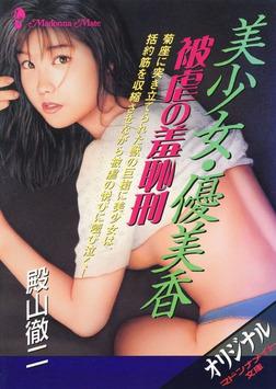 美少女・優美香 被虐の羞恥刑-電子書籍