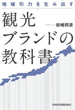 地域引力を生み出す 観光ブランドの教科書-電子書籍