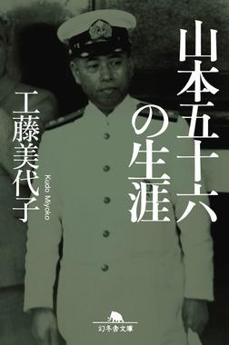 山本五十六の生涯-電子書籍