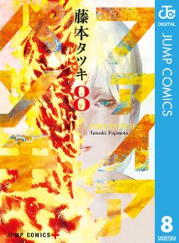 ファイアパンチ 8-電子書籍
