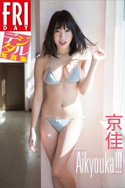 FRIDAYデジタル写真集 京佳「Aikyouka!!!」-電子書籍