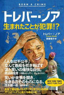 トレバー・ノア 生まれたことが犯罪!?-電子書籍