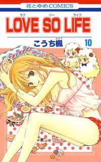 LOVE SO LIFE 10巻