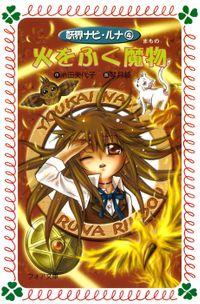 火をふく魔物 : 妖界ナビ・ルナ〈4〉