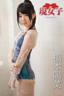 橋本陽菜 現女子 Vol.02-電子書籍