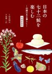 日本の七十二候を楽しむ —旧暦のある暮らし— 増補新装版