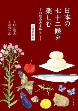 日本の七十二候を楽しむ —旧暦のある暮らし— 増補新装版-電子書籍