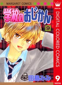 学校のおじかん カラー版 9-電子書籍