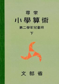 尋常小学算術 緑表紙 2下-電子書籍