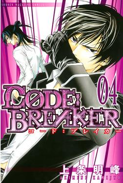 C0DE:BREAKER(4)-電子書籍