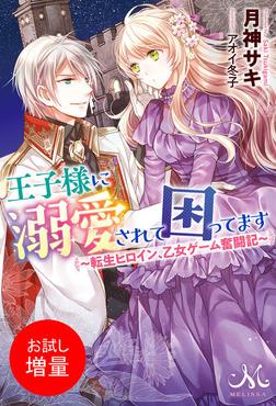王子様に溺愛されて困ってます ~転生ヒロイン、乙女ゲーム奮闘記~ 【お試し増量】-電子書籍