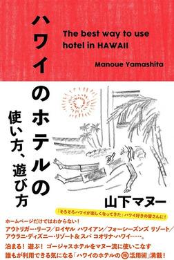 ハワイのホテルの使い方、遊び方-電子書籍