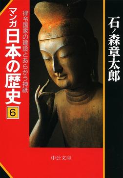 マンガ日本の歴史6 律令国家の建設とあらがう神祇-電子書籍