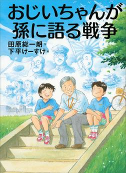 おじいちゃんが孫に語る戦争-電子書籍