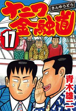 ナニワ金融道 17-電子書籍