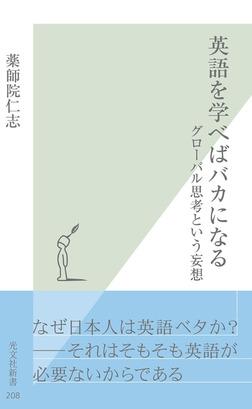 英語を学べばバカになる~グローバル思考という妄想~-電子書籍