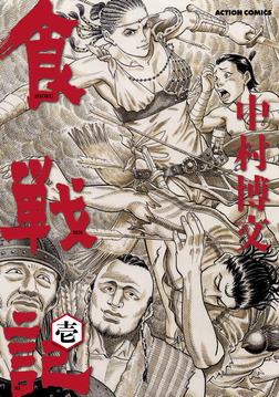 食戦記 / 1-電子書籍