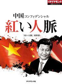 中国コンフィデンシャル 紅い人脈