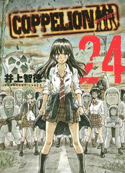 COPPELION 24-電子書籍