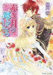 赤き月の廻るころ 紅蓮の王子と囚われの花嫁