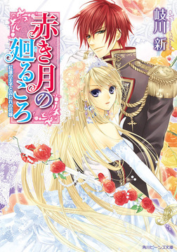 赤き月の廻るころ 紅蓮の王子と囚われの花嫁-電子書籍