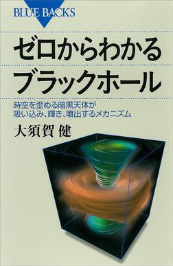 ゼロからわかるブラックホール 時空を歪める暗黒天体が吸い込み、輝き、噴出するメカニズム-電子書籍