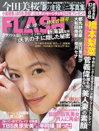 週刊FLASH(フラッシュ) 2019年8月20・27日号(1525号)